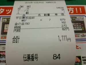 DSC_4306